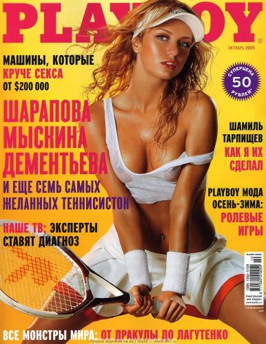 189156561_playboy_10_2005_ru.jpg