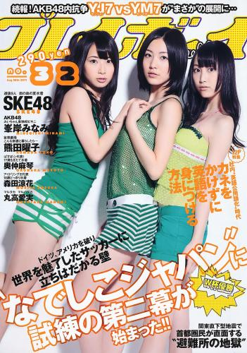 189167249_weekly_playboy_japan_n32_2011.jpg