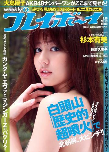 189167261_weekly_playboy_japan_n33_2010.jpg