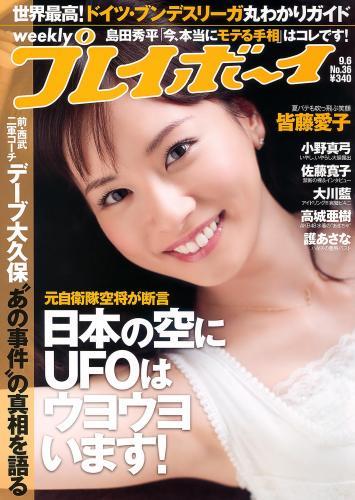 189167282_weekly_playboy_japan_n36_2010.jpg