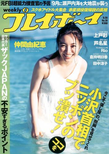 189167297_weekly_playboy_japan_n38_2010.jpg