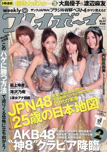 189167325_weekly_playboy_japan_n44_2010.jpg
