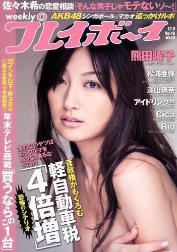 189167390_weekly_playboy_japan_n49_2010.jpg