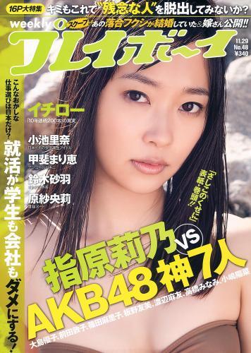 189167391_weekly_playboy_japan_n48_2010.jpg