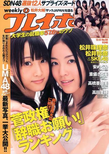 189167399_weekly_playboy_japan_n50_2010.jpg