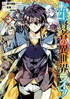 Tensho Kenja no Isekai Raifu Daini no Shokugyo o Ete Sekai Saikyo ni Narimashita (転生賢者の異世界ライフ~第二の職業を得て、世界最強になりました~) 01-11