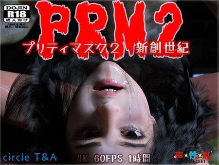 PRM2 プリティマスク2 新創世紀