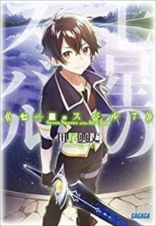 [Novel] Shichisei no Subaru (七星のスバル) 01-07