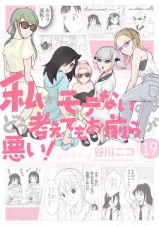 Watashi ga Motenai no wa Dou Kangaete mo Omaera ga Warui! (私がモテないのはどう考えてもお前らが悪い!) 01-19