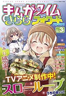 Manga Time Kirara Forward 2021-03 (まんがタイムきららフォワード 2021年03月号 )