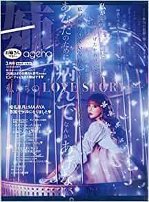 Ane Ageha Onesan Ageha 2021-03 ( 姉ageha (お姉さんアゲハ) 2021年03月号)