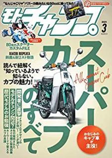 Moto Champ 2021-03 (モトチャンプ 2021年03月号)