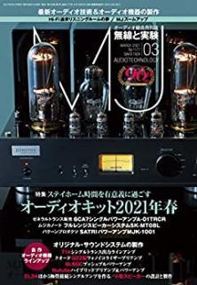 MJ Musen toJikken 2021-03 (MJ無線と実験 2021年03月号)